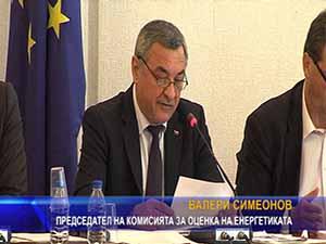 Комисията за оценка на енергетиката представи своя междинен отчет
