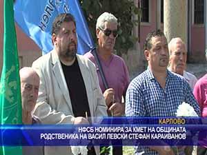 НФСБ номинира за кмет на общината родственика на Васил Левски Стефан Караиванов
