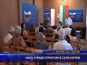 НФСБ учреди структура в село Изгрев