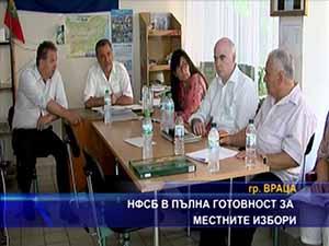 НФСБ в пълна готовност за местните избори
