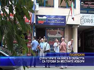 Структурите на НФСБ в областта са готови за местните избори
