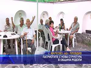Патриотите с нова структура в община Родопи