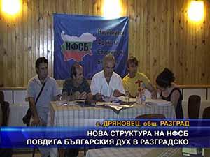 Нова структура на НФСБ повдига българския дух в Разградско
