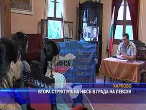 Втора структура на НФСБ в града на Левски