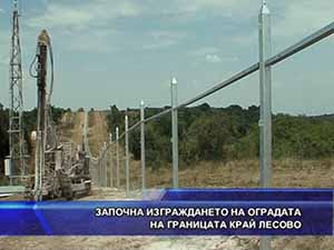 Започна изграждането на оградата на границата край Лесово