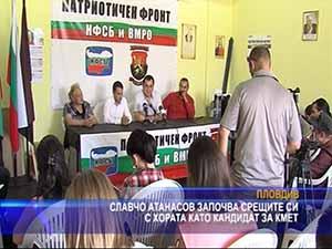 Славчо Атанасов започва срещите си с хората като кандидат за кмет