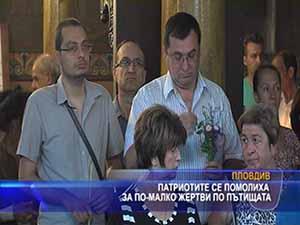 Патриотите се помолиха за по-малко жертви по пътищата