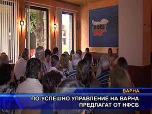 По-успешно управление на Варна предлага НФСБ