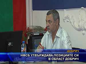 НФСБ утвърждава позициите си в област Добрич