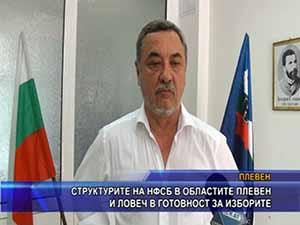Структурите на НФСБ в областите Плевен и Ловеч в готовност за изборите