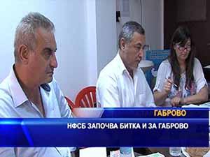 НФСБ започва битка и за Габрово