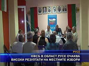 НФСБ в област Русе очаква високи резултати на местните избори
