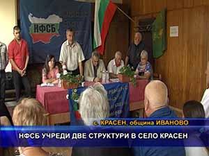 НФСБ учреди две структури в село Красен