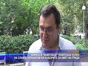 """Хората в """"Каменица"""" пожелаха успех на Славчо Атанасов на изборите"""