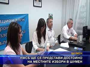 НФСБ ще се представи достойно на местните избори в Шумен