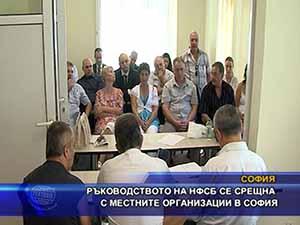 Ръководството на НФСБ се срещна с местните организации в София