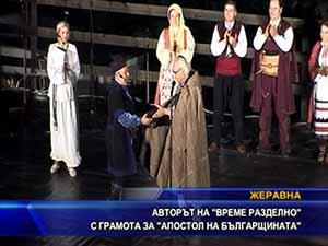 """Авторът на """"Време разделно"""" с грамота за """"Апостол на българщината"""""""