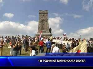 138 години от Шипченската епопея