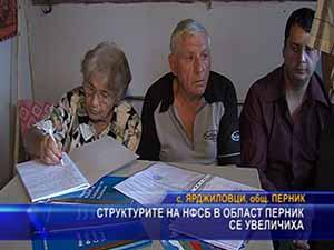 Структурите на НФСБ в област Перник се увеличиха
