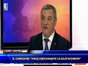 Симеонов: НФСБ избраниците са българофили