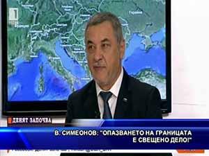 Симеонов: Опазването на границата е свещено дело!