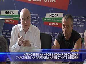 Членовете на НФСБ в София обсъдиха участието на партията на местните избори