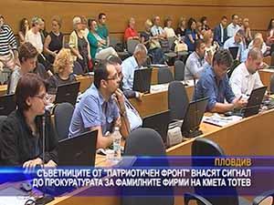 Съветниците от ПФ внасят сигнал до прокуратурата за фамилните фирми на кмета Тотев