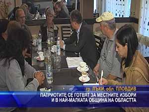 Патриотите НФСБ готвят за местните избори и в най-малката община на областта