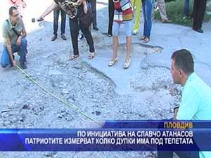 По инициатива на Славчо Атанасов патриотите измерват колко дупки има под тепетата