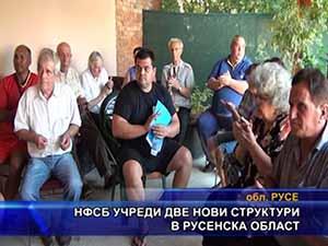 НФСБ учреди две нови структури в Русенска област