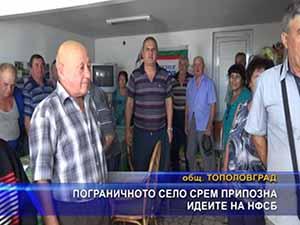 Пограничното село Срем припозна идеите на НФСБ