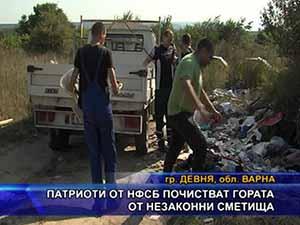 Патриоти от НФСБ почистват гората от незаконни сметища