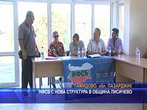 НФСБ с нова структура в община Лисичево