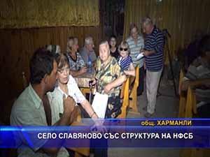 Село Славяново със структура на НФСБ