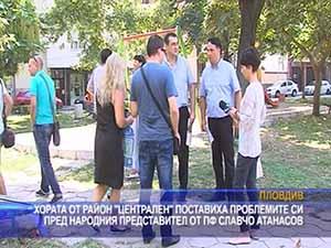 """Хората от район """"Централен"""" поставиха проблемите си пред народния представител от ПФ Славчо Атанасов"""