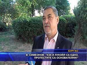 Симеонов: КЗК и Лукойл са едно, протестите са основателни!