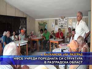 НФСБ учреди поредната си структура в Разградска област