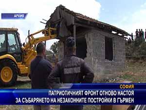 ПФ отново настоя за събарянето на незаконните постройки в Гърмен