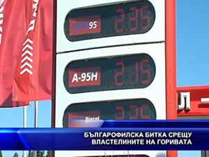 Българофилска битка срещу властелините на горивата