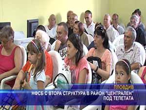 """НФСБ с втора структура в район """"Централен"""""""