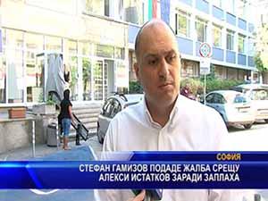 Стефан Гамизов подаде жалба срещу Алекси Истатков заради заплаха
