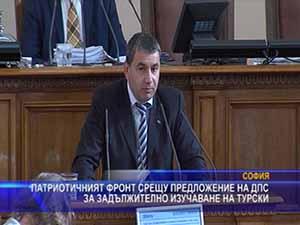 ПФ срещу предложение на ДПС за задължително изучаване на турски