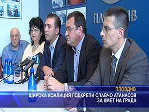 Широка коалиция подкрепи Славчо Атанасов за кмет на града
