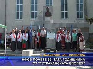 НФСБ почете 99-тата годишнина от Тутраканската епопея