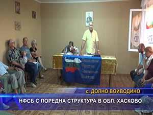 НФСБ с поредна структура в обл. Хасково
