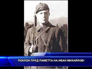Поклон пред паметта на Иван Михайлов!