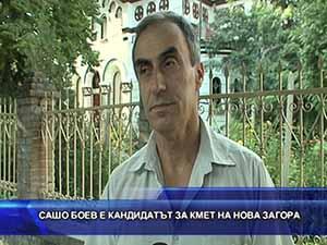 Сашо Боев е кандидатът за кмет на Нова Загора