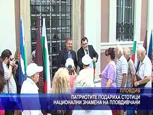 Патриотите подариха стотици национални знамена на пловдивчани