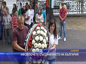 НФСБ почете съединението на България