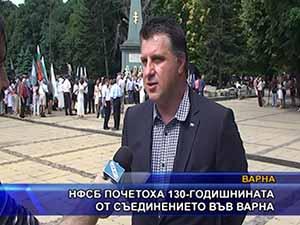 НФСБ почетоха 130-годишнината от Съединението във Варна